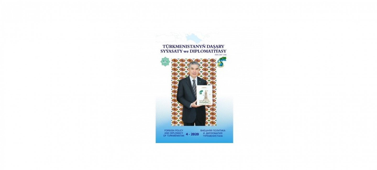 """THE NEXT ISSUE OF THE MAGAZINE """"FOREIGN POLICY AND DIPLOMACY OF TURKMENISTAN"""" HAS BEEN PUBLISHED"""